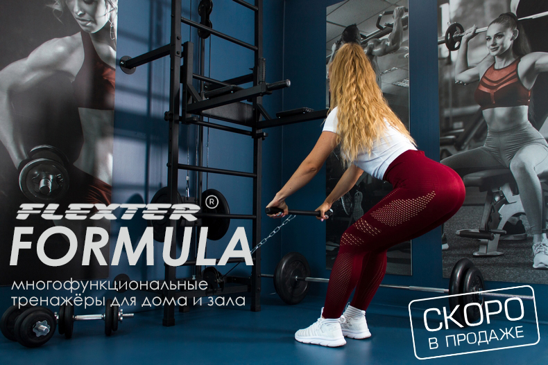 FlexterFORMULA
